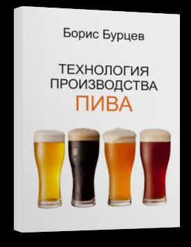 beertechnologie2