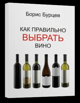 winechoise2