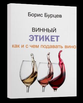 wineetiket2